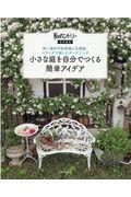 小さな庭を自分でつくる簡単アイデアの本