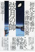 弦月の帥の本