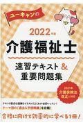 ユーキャンの介護福祉士速習テキスト&重要問題集 2022年版の本
