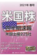 米国株四半期速報 2021年春号の本