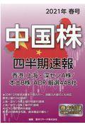 中国株四半期速報 2021年春号の本
