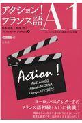 アクション!フランス語A1の本