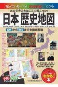 日本歴史地図の本