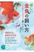 新版 楽しい金魚の飼い方の本