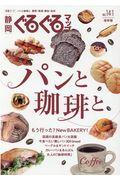静岡ぐるぐるマップ no.141の本