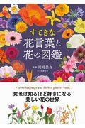 すてきな花言葉と花の図鑑の本