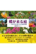 蝶が来る庭の本