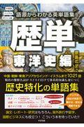 歴単 東洋史編の本