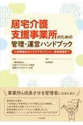 居宅介護支援事業所のための管理・運営ハンドブックの本