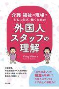 介護・福祉の現場でともに学び、働くための外国人スタッフの理解の本