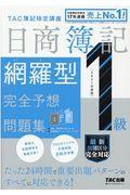 日商簿記1級網羅型完全予想問題集 2021年度版の本