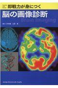 即戦力が身につく脳の画像診断の本
