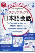マンガでマスター!ステップアップ!日本語会話の本