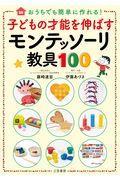 子どもの才能を伸ばすモンテッソーリ教具100の本