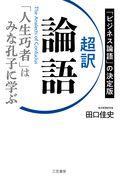 超訳論語 「人生巧者」はみな孔子に学ぶの本