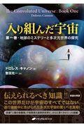 入り組んだ宇宙 第1巻の本