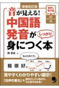 増補改訂新版 音が見える!中国語発音がしっかり身につく本の本