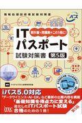 第5版 ITパスポート試験対策書の本