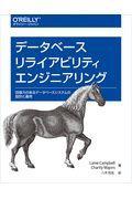 データベースリライアビリティエンジニアリングの本