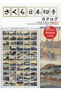 さくら日本切手カタログ 2022の本