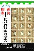 切手でたどる郵便創業150年の歴史 Vol.1の本