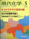 現代化学 2021年 05月号の本