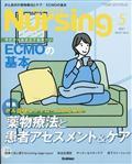 月刊 NURSiNG (ナーシング) 2021年 05月号の本
