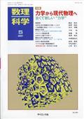 数理科学 2021年 05月号の本