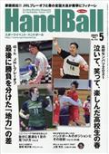 Handball (ハンドボール) 2021年 05月号の本