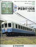 隔週刊 鉄道ザ・ラストラン 2021年 5/18号の本