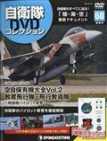 隔週刊 自衛隊DVDコレクション 2021年 5/18号の本