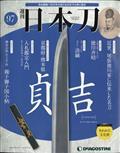週刊 「日本刀」 2021年 5/4号の本