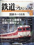 隔週刊 鉄道 ザ・プロジェクト 2021年 5/18号の本