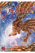 聖闘士星矢EPISODE.Gレクイエム 1の本