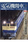 電気機関車EX Vol.19(2021 Spring)の本