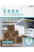 新版 産業翻訳パーフェクトガイドの本