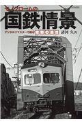 モノクロームの国鉄情景の本