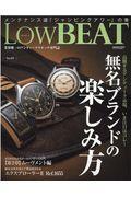 LowBEAT No.19の本