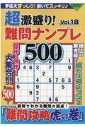 超激盛り!難問ナンプレ500 Vol.18の本