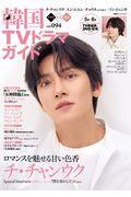 韓国TVドラマガイド vol.94の本