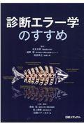 診断エラー学のすすめの本