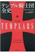 テンプル騎士団全史の本