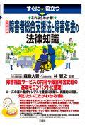 すぐに役立つこれならわかる!入門図解障害者総合支援法と障害年金の法律知識の本