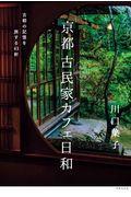 京都古民家カフェ日和の本