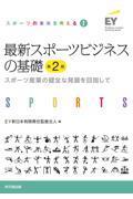 第2版 最新スポーツビジネスの基礎の本