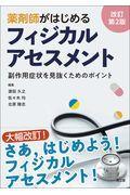 改訂第2版 薬剤師がはじめるフィジカルアセスメントの本