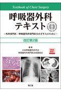 改訂第2版 呼吸器外科テキストの本