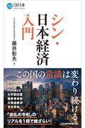 シン・日本経済入門の本