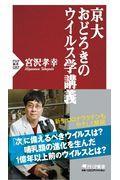 京大おどろきのウイルス学講義の本