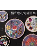 極彩色花刺繍図案の本
